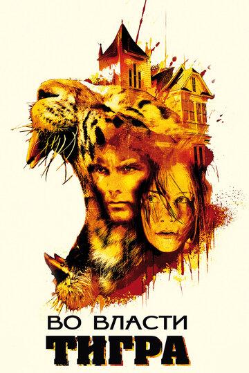 Во власти тигра - movie-hunter.ru