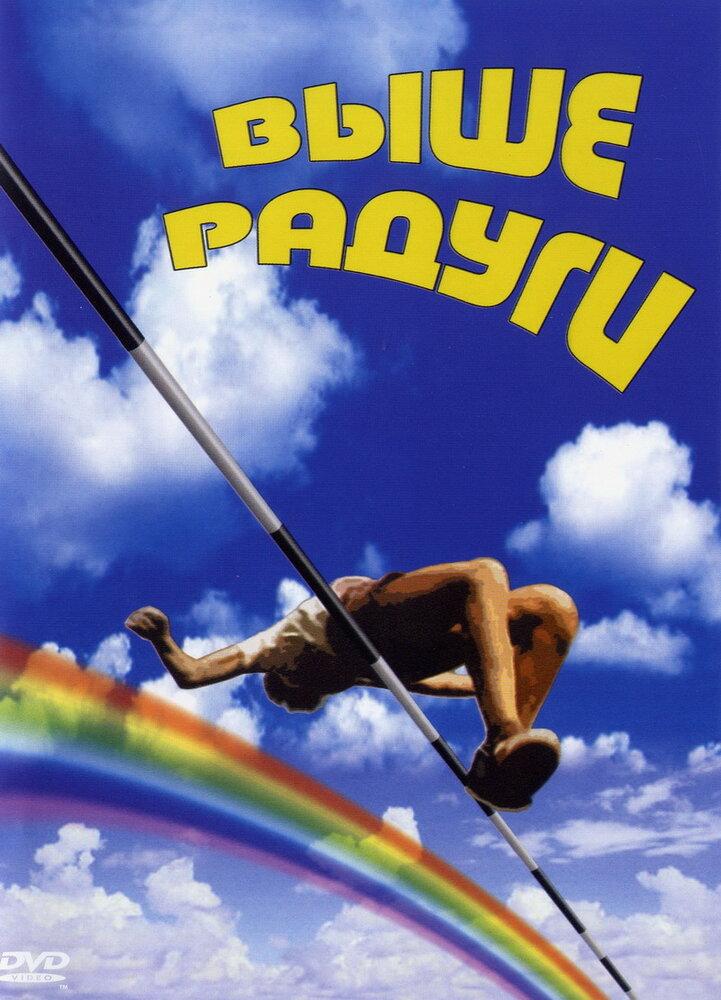 Фильмы Выше радуги смотреть онлайн