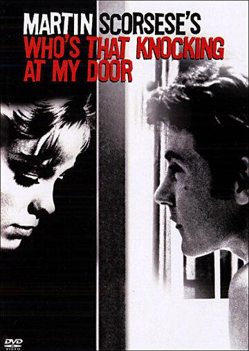Кто стучится в дверь ко мне? (I Call First)