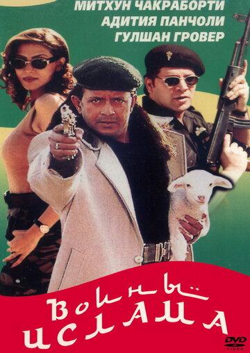 Воины ислама (1999)