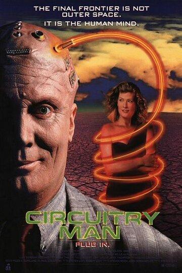Человек-схема (1990) — отзывы и рейтинг фильма