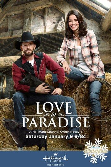 Любовь в раю (2016) смотреть онлайн