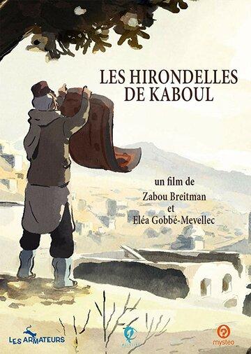 Постер к фильму Ласточки Кабула (2019)