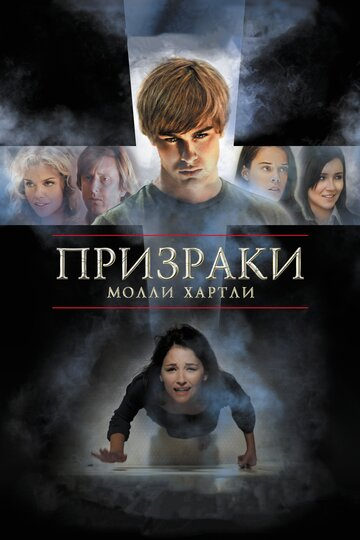 Фильм Призраки Молли Хартли