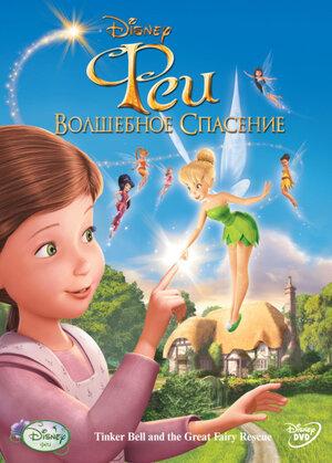 Феи: Волшебное спасение  (2010)