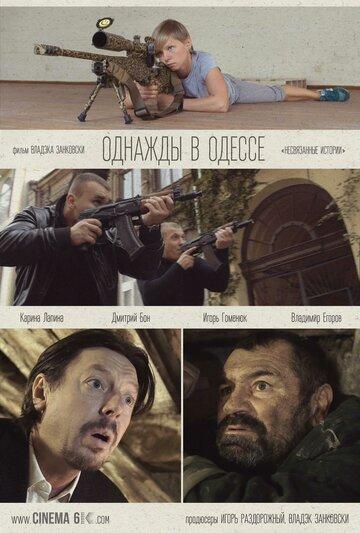 Однажды в Одессе (2016) полный фильм онлайн