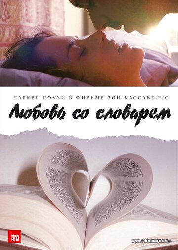 Любовь со словарем 2007 | МоеКино