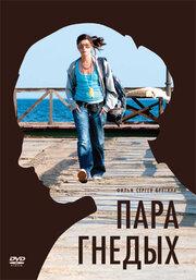 Пара гнедых (2010)