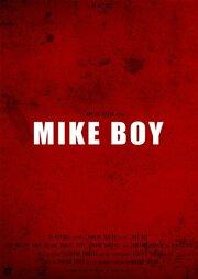 Mike Boy (2018)