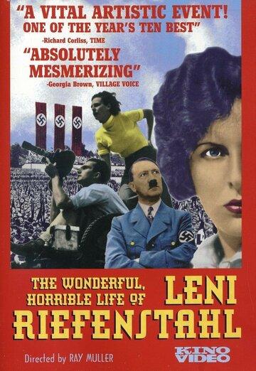 Прекрасная и ужасная жизнь Лени Рифеншталь смотреть онлайн