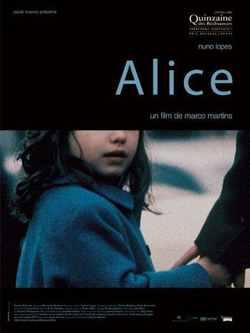 Алиса (2005)
