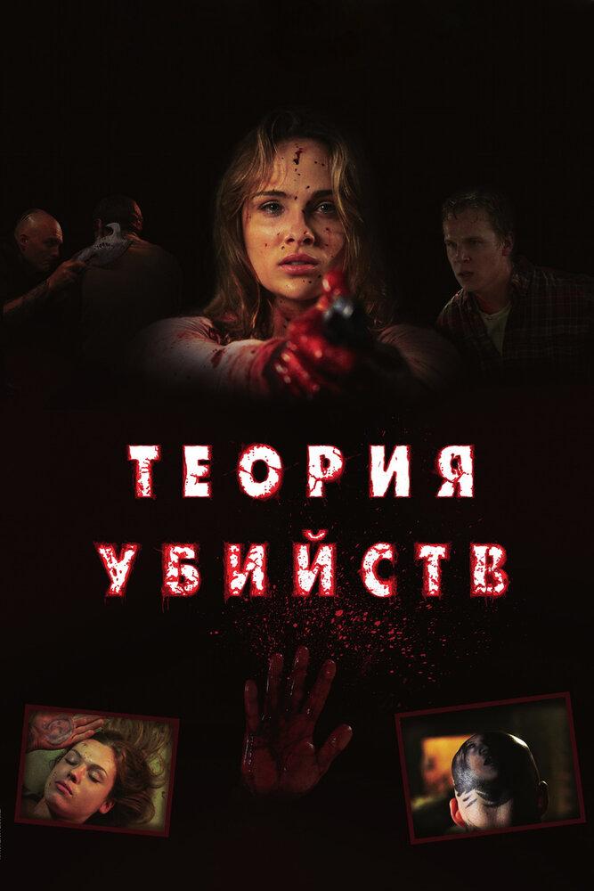 Теория убийств / Kill Theory (2008)