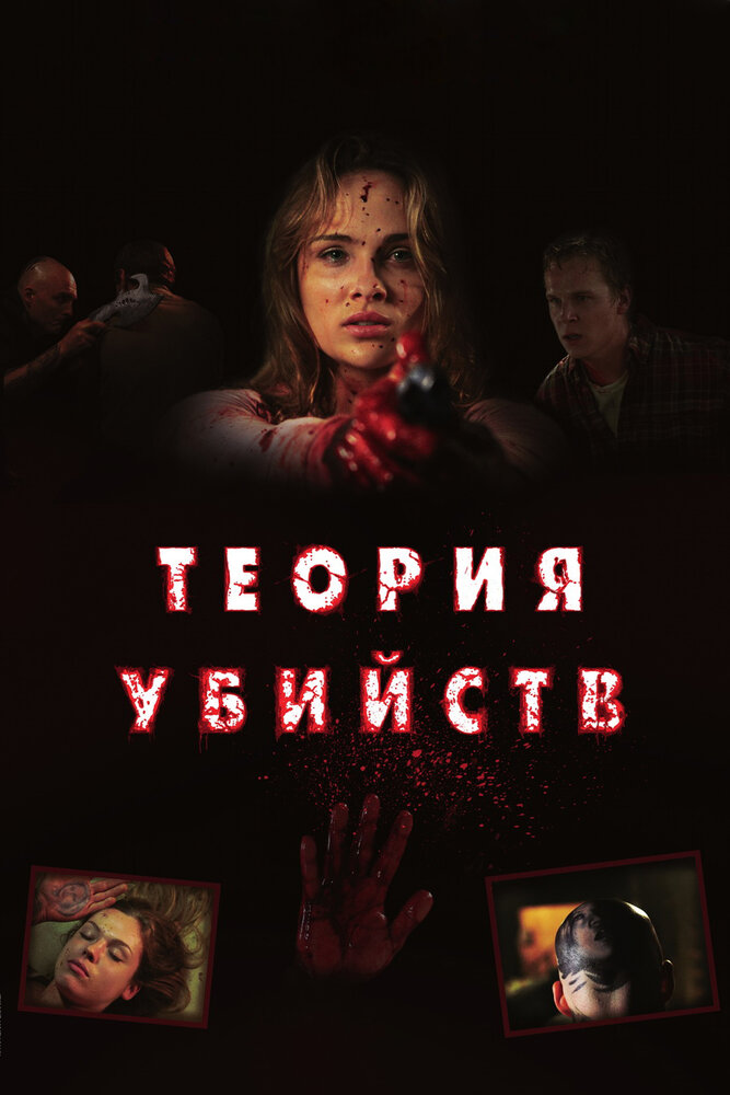 Сериал про секс и убийства