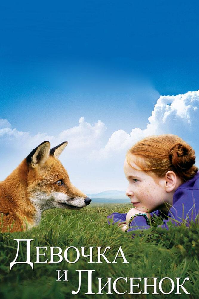 Девочка и лисенок / Le renard et l'enfant (2007)