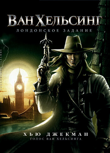 ��� ��������: ���������� ������� (Van Helsing: The London Assignment)