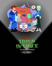 Смотреть онлайн Ллойд в космосе
