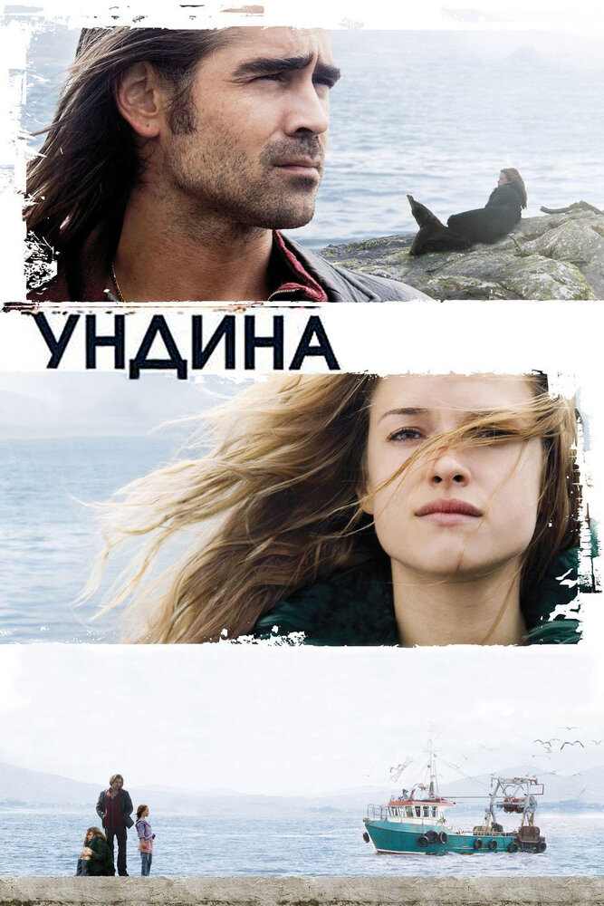 Ундина Фильм 2009 Скачать Торрент - фото 2