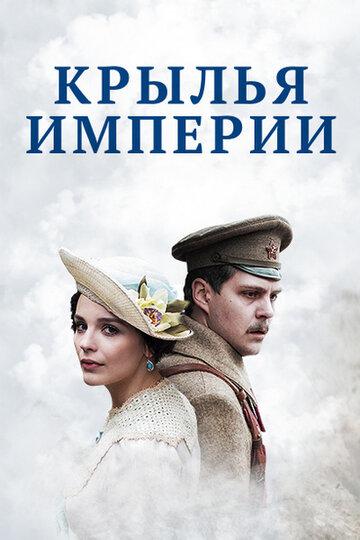 Крылья империи сериал 1-5,6,7,8 серия смотреть онлайн