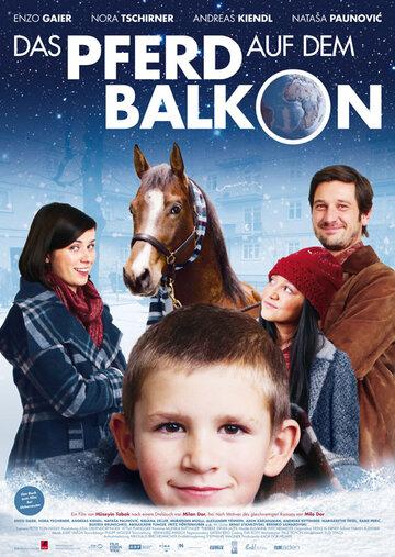 Лошадь на балконе (2012)