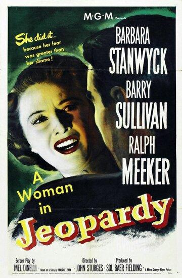 Опасность (1953)