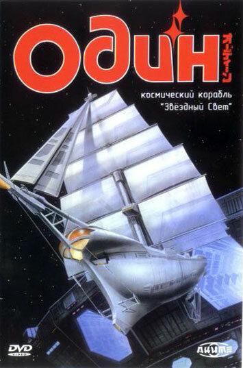 Постер Один: Космический корабль «Звездный свет» undefined