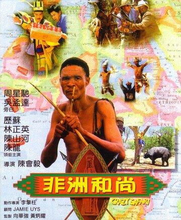 Наверное, боги сошли с ума 3: Безумное сафари / Река Сучжоу