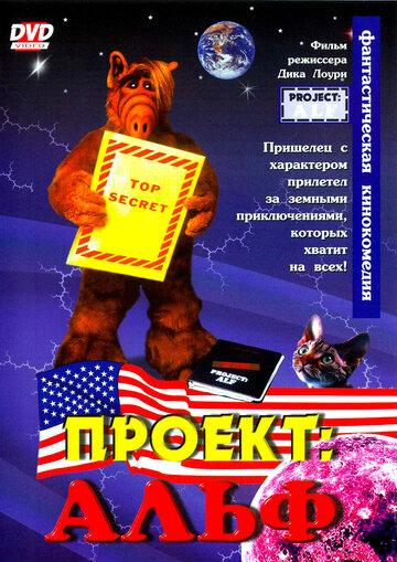 Проект: Альф (ТВ)