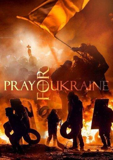 Фильм Молитва за Украину