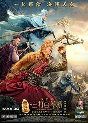 Царь обезьян 2 (2016)