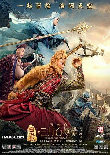 Король обезьян: Начало / The Monkey King the Legend Begins (2016)