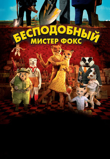 ����������� ������ ���� (Fantastic Mr. Fox)