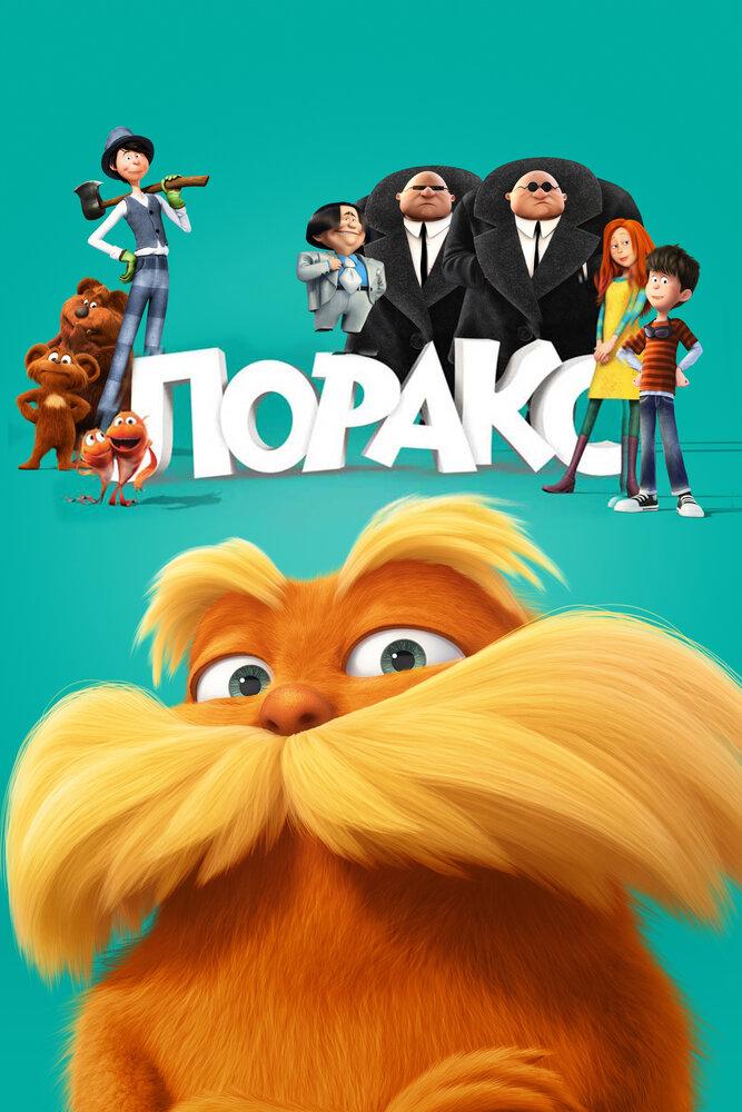 Лоракс (2012) - смотреть онлайн