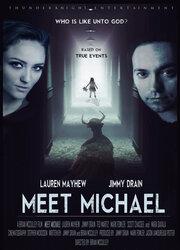 Познакомьтесь с Майклом