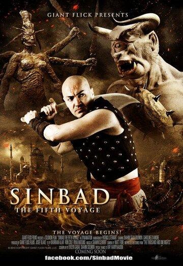 Пятое путешествие Синдбада