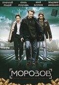 Морозов (2007)