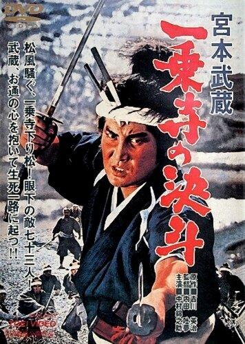 Скачать дораму Миямото Мусаси: Дуэль у храма Итидзёдзи Miyamoto Musashi: Ichijôji no kettô