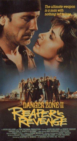 Зона опасности 2 (1989)