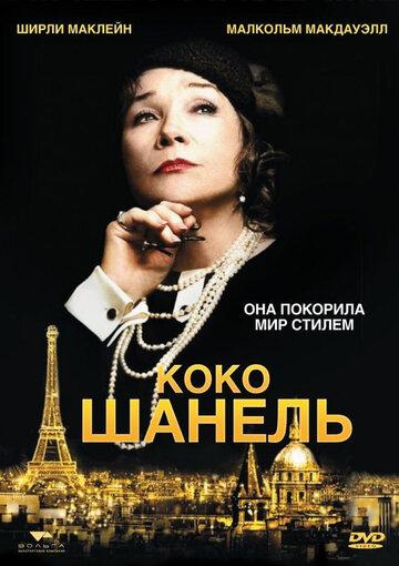Смотреть онлайн Коко Шанель (ТВ)