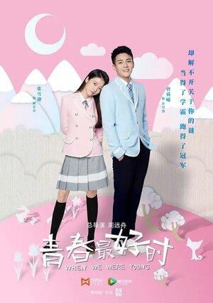 300x450 - Дорама: Когда мы были молоды / 2017 / Китай