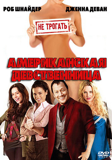 ������������ ������������ (American Virgin)