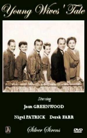 История молодых жен (1951)