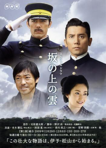 Тучи над холмами / Saka no ue no kumo (2009)