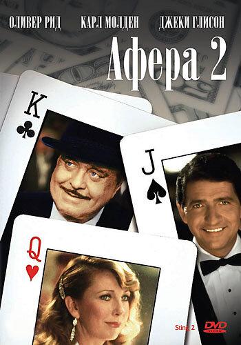 Афера 2 / The Sting II (1983)