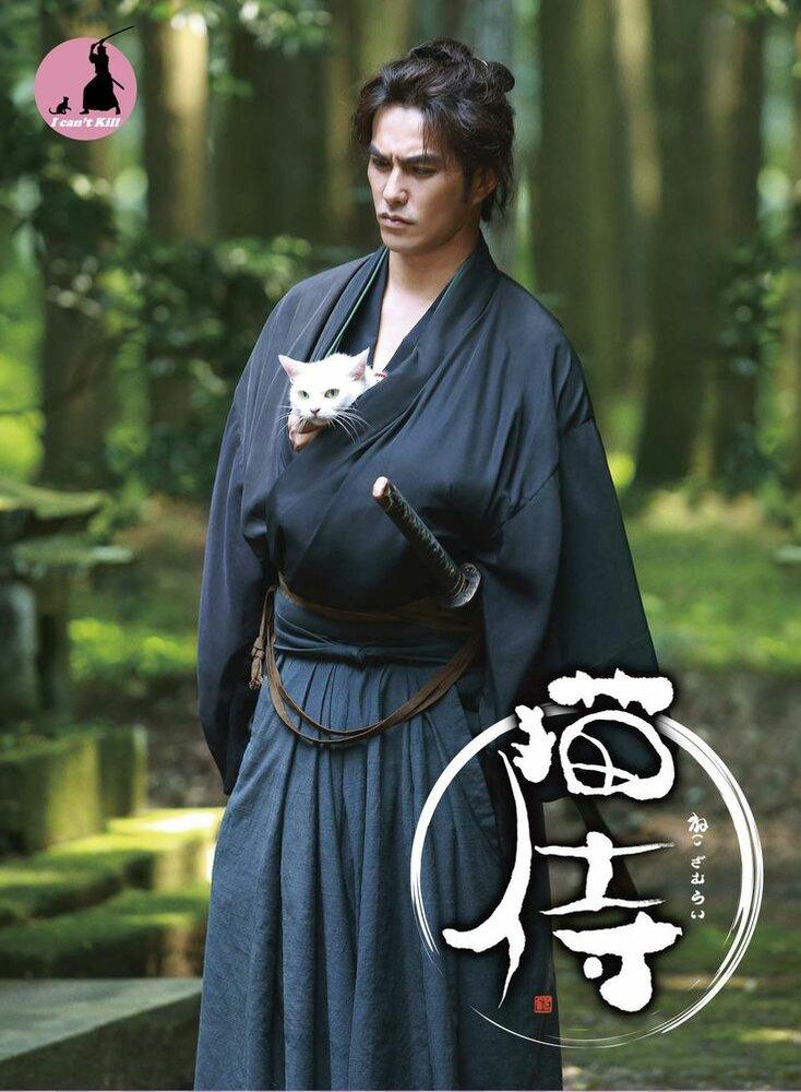 897908 - Самурай и кошка (2013, Япония): актеры