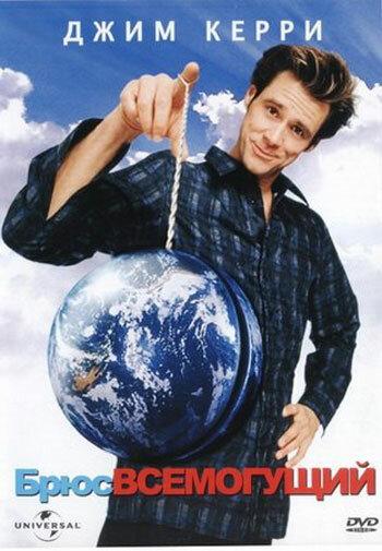 Брюс Всемогущий (2003) - смотреть онлайн