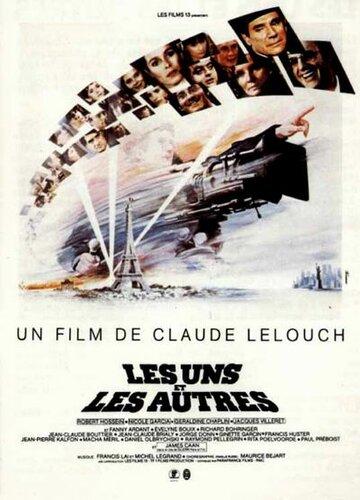 Болеро (1981)