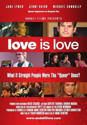 Любовь есть любовь (2007)