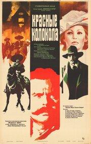 Красные колокола, фильм первый – Мексика в огне