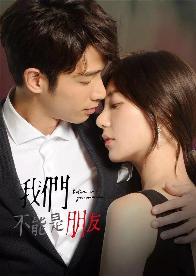 1290991 - Мы не можем быть друзьями (2019, Тайвань): актеры