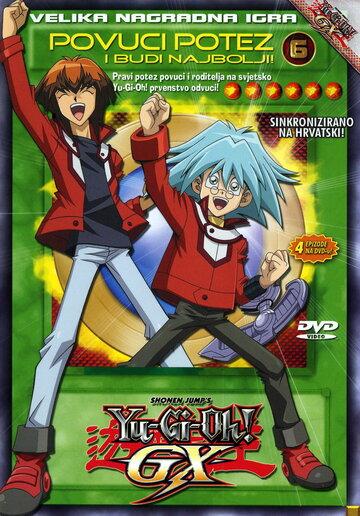 Югио! (2004)